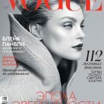 Capa da Vogue Ukraine de Novembro 2013