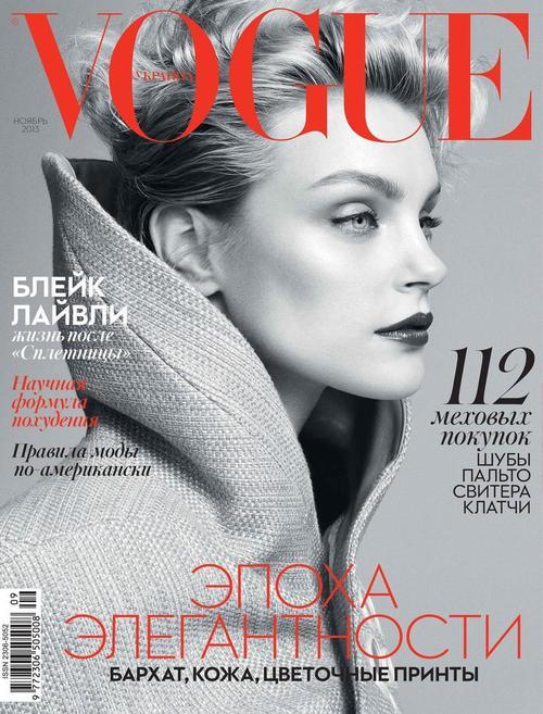 Vogue Ukraine November 2013 cover